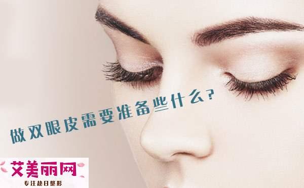 双眼皮手术需要准备些什么?