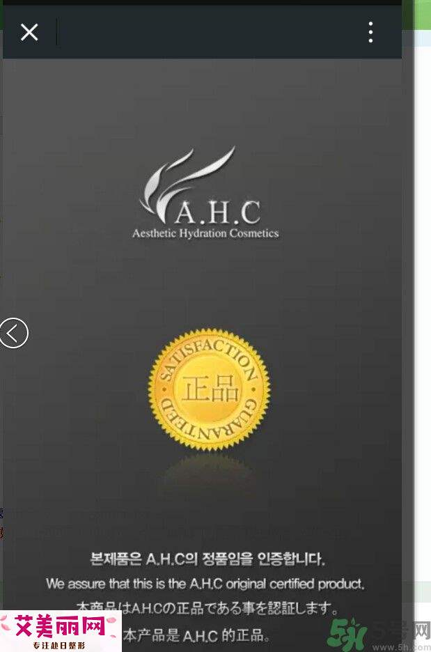 AHC面膜真假辨别图片对比 AHC b5玻尿酸精华面膜真假鉴别图解